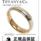 新品仕上げ済み ティファニー ルシダ バンド リング コンビ Pt950×K18PG 約10号 プラチナ ゴールド ジュエリー レディー  指輪 中古 Tiffany&Co 送料無料