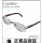 送料無料 Cartier カルティエ ウッドフレーム グラス ブラウン シルバー メガネ 眼鏡 135b メタル 中古 美品