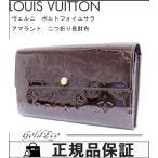 ルイヴィトン モノグラム ヴェルニ ポルトフォイユ・サラ旧 アマラント M93524 二つ折り長財布 サイフ 中古 LOUIS VUITTON 送料無料