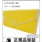 コーチ レザー 二つ折り長財布 イエロー 黄色 レディース 財布 中古 COACH