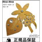 Yahoo! Yahoo!ショッピング(ヤフー ショッピング)miumiu ミュウミュウ フラワーモチーフ ブローチ キャメル レザー アクセサリー 美品 中古
