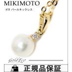 新品仕上げ済み ミキモト パールダイヤ ネックレス ペンダント 真珠 レディース ダイヤモンド K18YG 750 イエローゴールド ジュエリー 中古 MIKIMOTO 送料無料