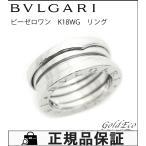 BVLGARI ブルガリ B-Zero1 リング  レディース 指輪 K18 750WG  ビーゼロワン ジュエリー アクセサリー 2バンド シルバー ♯50 約9.5号 新品仕上げ済み 中古