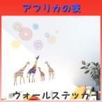 ウォールステッカー アフリカの夜 動物 キリン
