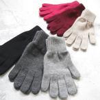 [SALE] Johnstons ジョンストンズ カシミア 手袋 HAD01001 グローブ 無地 プレーン (レディース)