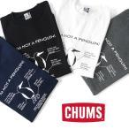 [SALE] 【限定!別注モデル】 CHUMS チャムス ブービーTシャツ I'm Not Penguin T CH01-1266 ペンギン メンズ レディース