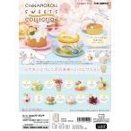 サンリオ Cinnamoroll Sweets Collection [BOX]
