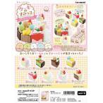 (予約)1/19発売 リーメント すみっコぐらし 消しゴムコレクション ケーキのすみっコ 全8種 1BOX:8個入り ダブらず揃います