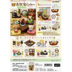 (予約)4/23発売 リーメント リラックマ 古民家Cafeへようこそ 全8種 1BOX:8個入り ダブらず揃います