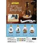 リーメント ムーミン Light Bulb テラリウム #4スナフキン&ティーティ・ウー