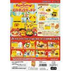 (予約)8/6発売 リーメント ポケモン Enjoy Cooking!ピカチュウキッチン 全8種 1BOXでダブらず揃います