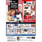 (予約)10/8売予定 リーメント ムーミン Moomin House's Kitchen 〜ムーミンママの愛情レシピ〜 全8種 1BOXでダブらず揃います
