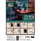 (予約)7月26日発売予定 リーメント ぷちサンプル Bar Tiny 全8種 1BOX:8個入り ダブらず揃います
