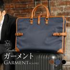ビジネスバッグ スーツ ガーメントバッグ メンズバッグ 出張 ビジネス ガーメントケース ガーメント メンズ レディース GA1902 GOLDMEN