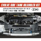 HPI EVOLVE サイドタンクオイルクーラーキット Z34 HPOCE-Z34UP アンダーパネル一体型 W5使用