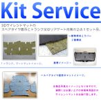 KIT Service 3Dサイレントマット WRX-STI 型式 VA リア(スペアタイヤ箇所)&トランク SET キットサービス