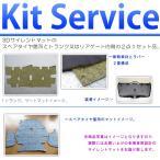 KIT Service 3Dサイレントマット エクシーガ 型式 YA リア(スペアタイヤ箇所)&リアゲート SET キットサービス