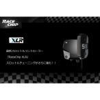 Racechip レースチップ XLR スロットルコントローラー ポルシェ ケイマン (987c) (2005 - 2013) 2.9 2893cc 265PS 300Nm 品番_ 2105