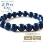流行の最先端!衝撃の青色 北投石ブレスレット10mm 19粒 台湾産 マイナスイオン測定済み ラジウム ブルーホクトライト