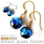 沖縄で大人気のホタルガラスピアス チタン製 両耳用 とんぼ石 配送方法がクリックポストで送料無料