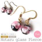 沖縄で大人気のホタルガラスピアス チタン製 両耳用 とんぼ石 ピンク