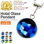 沖縄で大人気のホタルガラス(とんぼ玉)ペンダント  チェーン付き 9色から選べる 送料無料 父の日