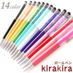 ボールペン キラキラ クリスタル入り 可愛い おしゃれ 太さ1.0mm タッチペン kirakira