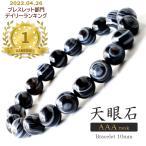 ブレスレット メンズ レディース 天眼石 AAA 高品質 10mm パワーストーン 天然石 数珠 アクセサリー 父の日 プレゼント