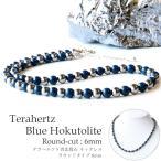 テラヘルツ鉱石×青色の北投石ネックレス6mm 長さ50cm 超遠赤外線 ブルーホクトライト