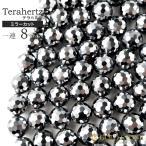 テラヘルツ鉱石ビーズ一連 40cm 8mmミラーカット 高純度 パワーストーン