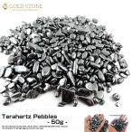 テラヘルツ鉱石 さざれ石 サイズ小 高純度 ポリッシュ研磨済み 50g パワーストーン