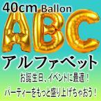 誕生日 風船 メール便送料無料 アルファベットバルーン ゴールド パーティーバルーン パーティー アルミ風船
