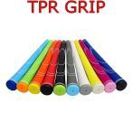 TPRグリップ (単品販売) 〜新感覚・新素材グリップ〜