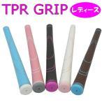 TPR レディース用グリップ  (単品販売) 〜新感覚・新素材グリップ〜