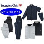 ファウンダースクラブ FC-6520A レインウェア上下セット