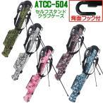 【背面フック付きモデル】 ATCC-504 セルフスタンド クラブケース (ラウンド用ホルダーバッグ)