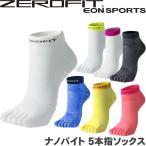 【メール便250円発送可】 EON SPORTS イオンスポーツ ZEROFIT ゼロフィット ナノバイト 5本指ソックス ショート  MADE IN JAPAN