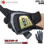ゴルフステーツ 非公認 ゴルフグローブ   【特注ブラックカラー】