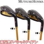 MUTSUMI HONMA  ムツミ ホンマ 高反発スペシャルアイアン (HM-606S/本間睦/ロングアイアン)