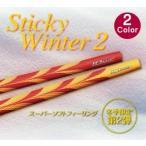IOMIC イオミック STICKY 1.8  スティッキー 1.8  WINTER2  グリップ