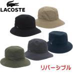 【郵便なら送料300円】 LACOSTE ラコステ L3007 リバーシブル サハリハット 日本製モデル (サファリハット/バケットハット)