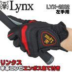 Lynx リンクス LYX-2002 羊革 コンビネーション ゴルフグローブ