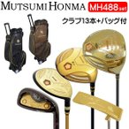 MUTSUMI HONMA ムツミ ホンマ プレミアム MH488/MH708/MH282 クラブ 13本組セット (DR,3W,5W,U5,5I-PW,AW,SW,PT) キャディバッグ付 (488ccヘッド/本間睦)