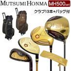 MUTSUMI HONMA ムツミ ホンマ プレミアム MH500/MH708/MH282 クラブ 13本組セット (DR,3W,5W,U5,5I-PW,AW,SW,PT) キャディバッグ付 (500ccヘッド/本間睦)