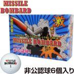 Missile Bombard ミサイルボンバー 高反発 非公認 ゴルフボール 1箱(6個入り) MBBA-2116