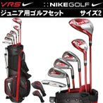NIKE ナイキ VR_S ジュニア用ゴルフセット サイズ2 (身長132〜155cm用)日本仕様モデル