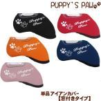 PUPPY'S PAW 仔犬の肉球 単品 アイアンカバー 【窓付きタイプ】 ストレッチ素材
