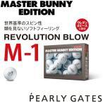 MASTER BUNNY EDITION by PEARLY GATES (M-1) マスターバニーエディション by パーリーゲイツ ゴルフボール (M1) 1ダース