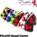 Piretti ピレッティ PR-PC0001 パターカバー 日本正規品
