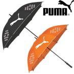 PUMA プーマ   PMGO3077 シングルキャノピー アンブレラ  ゴルフ傘